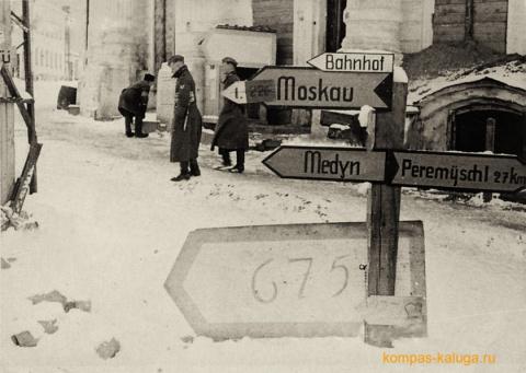 """""""Новый порядок"""" в Калуге. 1941 г."""