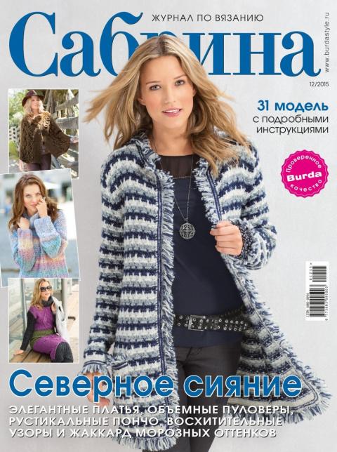 Журнал по вязанию Сабрина № 12 2015