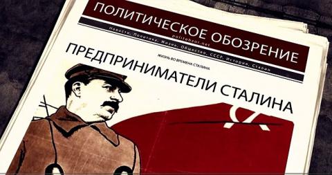 О Сталине и предпринимателях