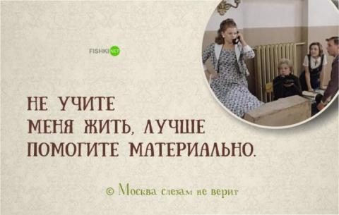 Цитаты из легендарной картин…