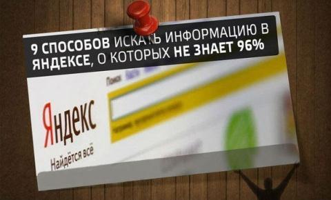 9 способов найти точную информацию в Яндексе!