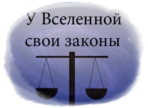Законы, по которым живет Вселенная: