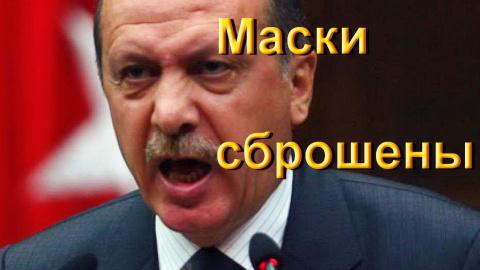 Минобороны РФ сбросило маску с Эрдогана (полная версия брифинга)