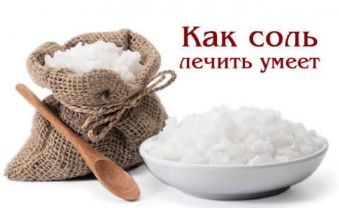 Соль жизни: Белое спасение о…