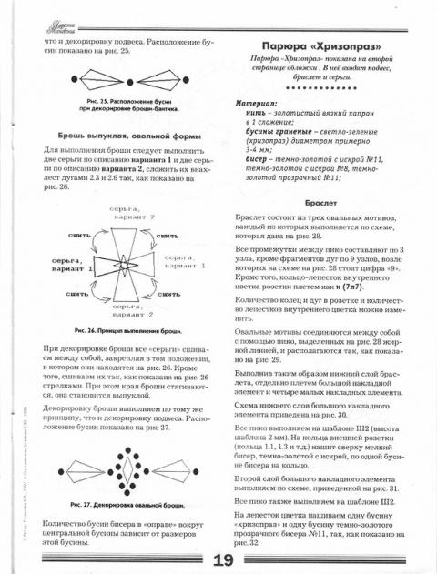 Техника плетения Анкарс