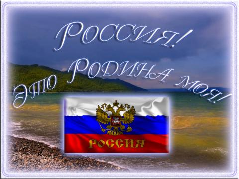 Это Матушка Россия! Это Родина моя!