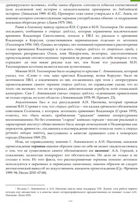 Славянская знать догосударственной эпохи по данным начального летописания