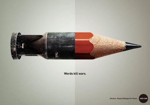 Слова побеждают войны