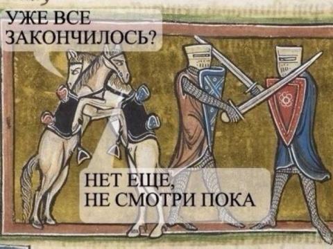 Смешное Средневековье
