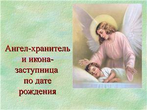 УЗНАЙ КТО ТВОЙ АНГЕЛ-ХРАНИТЕ…