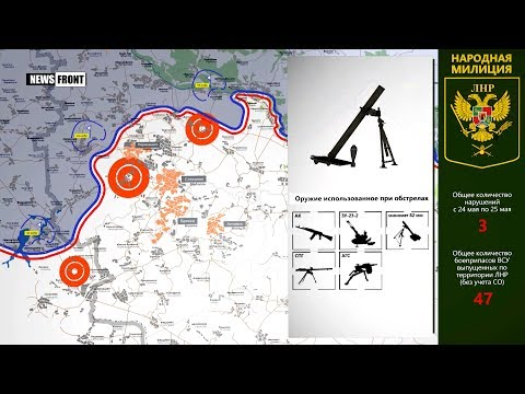 ЛНР: карта обстрелов со стороны ВСУ. 25 мая 2017