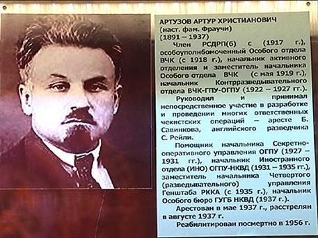 Легендарный Артузов: история основателя советской разведки и контрразведки