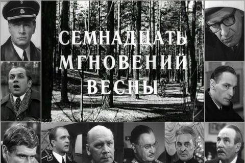 """О фильме """"17 мгновений весны"""""""