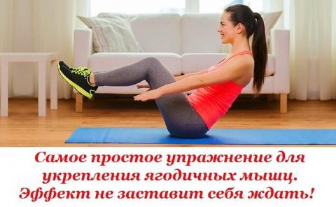 Самое простое упражнение для укрепления ягодичных мышц. Эффект не заставит себя ждать!