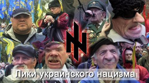 Лики украинского нацизма