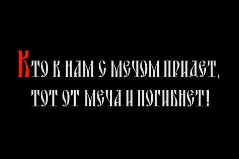 Путин вам не нравится? Русский язык вас раздражает? Погибели нам желаете? Вы смешны, как никогда. История на стороне тех, за кем Бог. С нами Бог и Андреевский флаг.