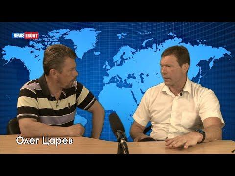 Эксклюзив News Front. Олег Царёв: Украина Порошенко – чемодан без ручки и дна