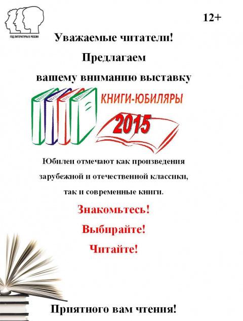 Книги-юбиляры 2015 года!