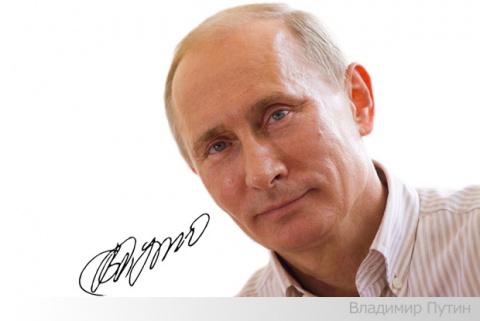 Сюрприз от Путина: пришло время вынуть туз из рукава