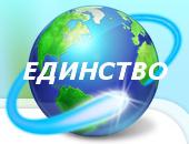 """Международная общественная организация """"Единство"""""""