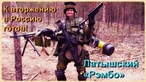 ЛАТВИЯ (Подготовка к вторжению в Россию?) Нервным не смотреть!