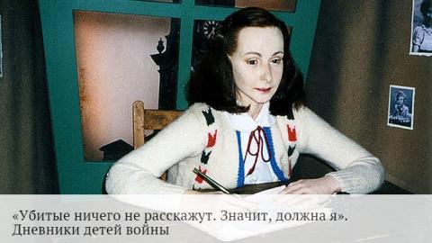 9 строк о смерти (из дневника девочки). Когда читала - я плакала...