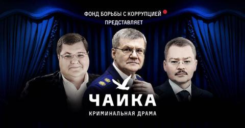 Навальный: Путин держит этих людей во власти, потому что они на крючке