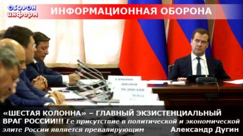 Шестая колонна - главный враг России