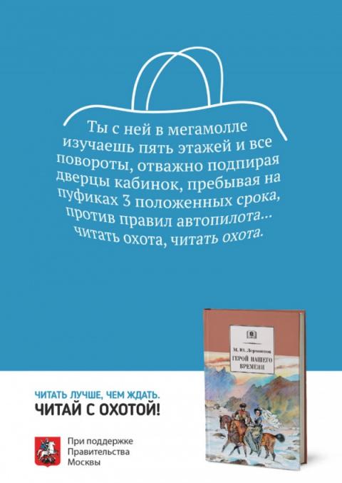 Читать всегда, читать везде