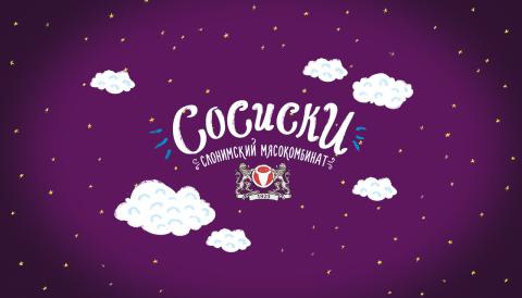 Белорусских детей накормят супергеройскими сосисками