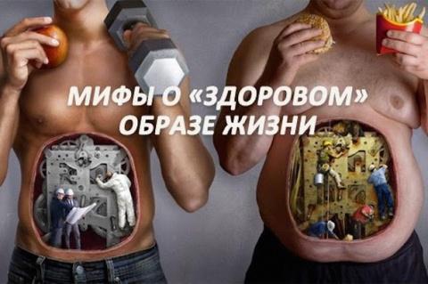 8 мифов о здоровом образе жизни