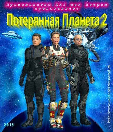 Потерянная Планета 2 плакат