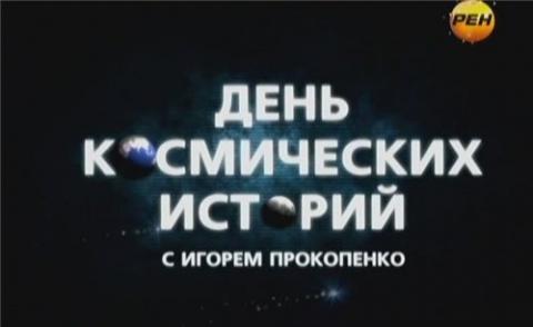 День космических историй 15.06.2014