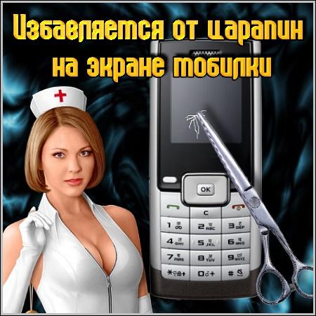 Как убрать царапины с экрана телефона!