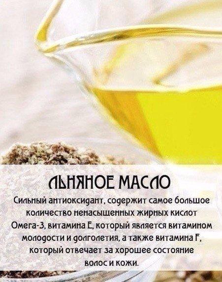 Вкусно и полезно. Растительные масла