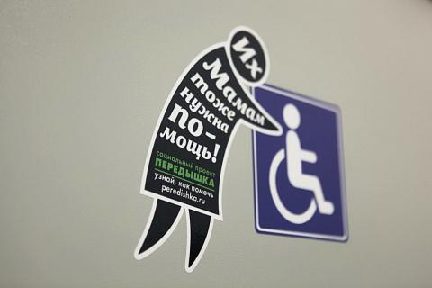 В Петербурге доработали знак инвалидов