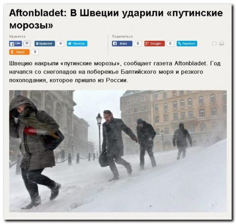 Путинские морозы
