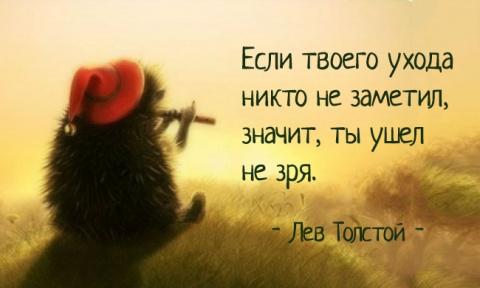 Это сказал... Лев Толстой