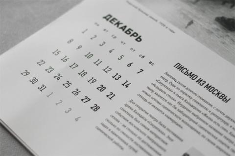 Календарь расскажет новости столетней давности