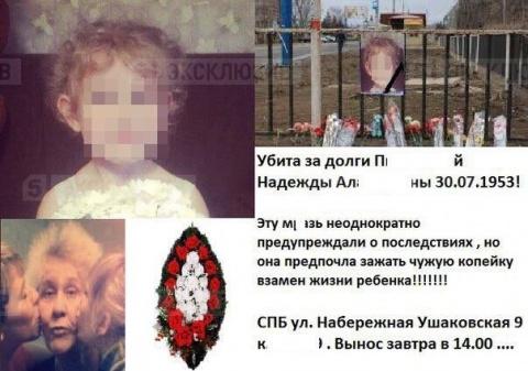 В Петербурге коллекторы угро…
