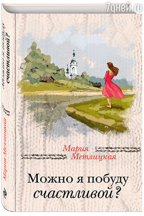 Мария Метлицкая «Можно я поб…