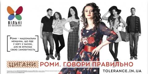 Не гомики, а геи. Началась кампания толерантности для обучения украинцев корректным терминам
