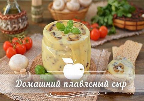 Домашний плавленый сыр с шампиньонами - вкуснятина!