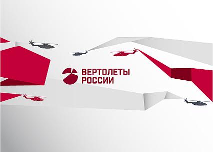 Volga Volga поработала с вертолетами