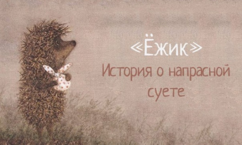 Рассказ Григория Горина, кот…