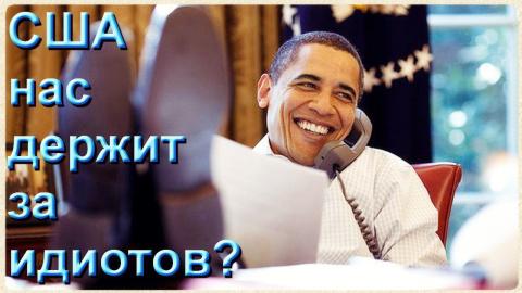 «США нас держит за идиотов!»: Европа прозревает?