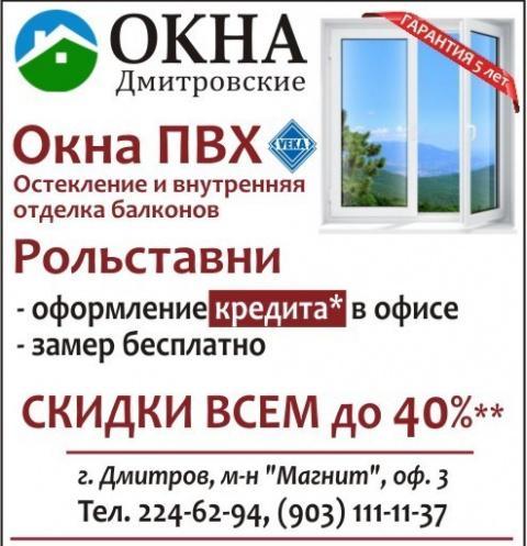 Дмитровские Окна