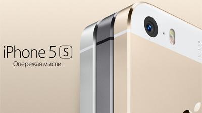 Продажи iPhone 5s и iPhone 5c начнутся в России 25 октября