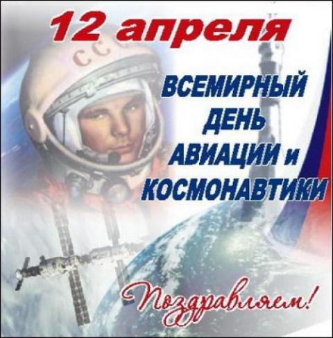 12 апреля всемирный день авиации и космонавтики