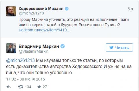 Маркин - Ходорковскому: Следственный комитет политикой не интересуется